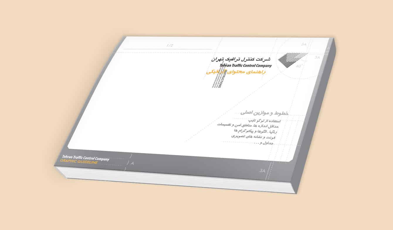 راهنمای خطوط و کاربرد گرافیکی سازمان کنترل ترافیک تهران