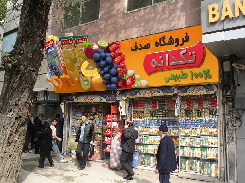Takdaneh-Shop-Sign