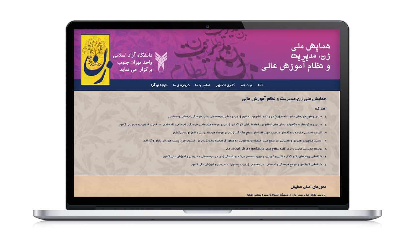 azad-hamayesh-site-01