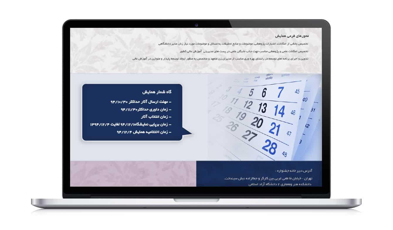 azad-hamayesh-site-02