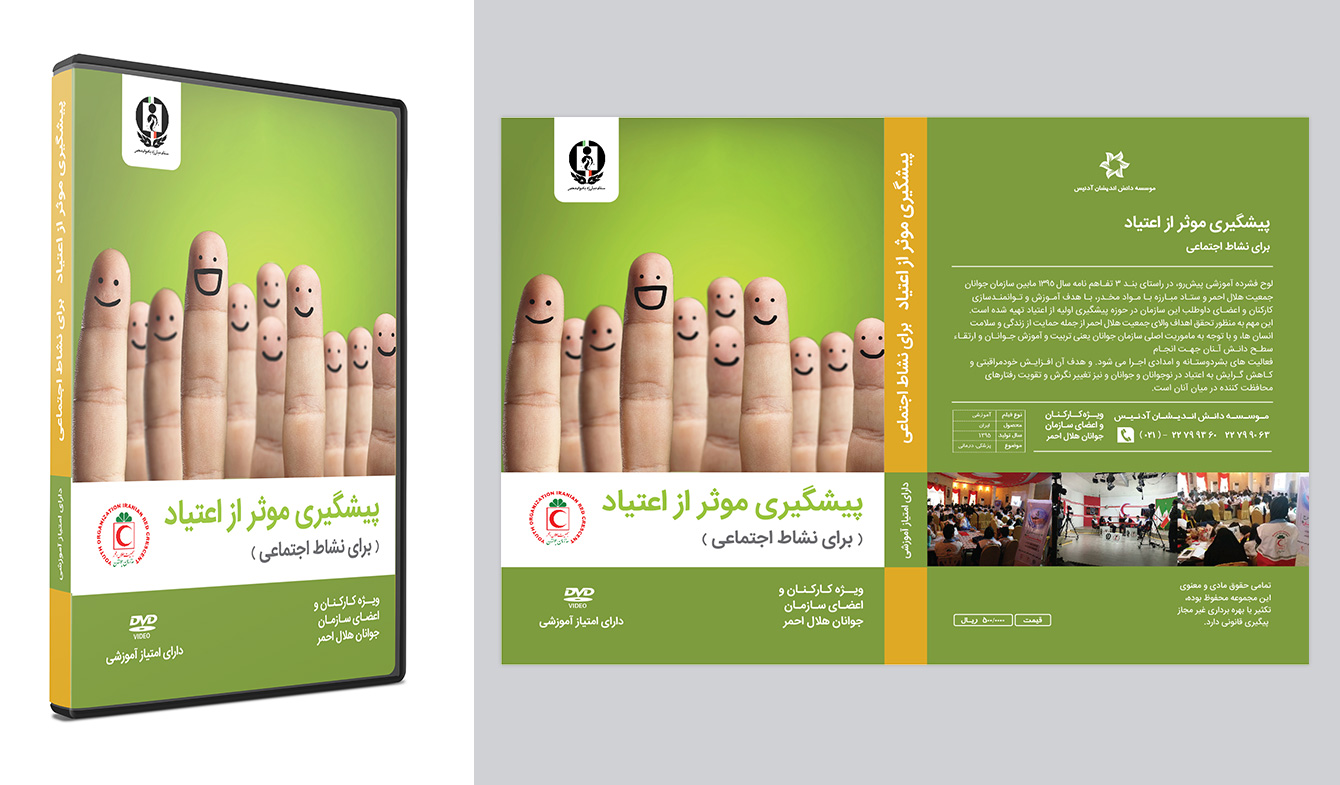 BEHZISTI-DVD-2